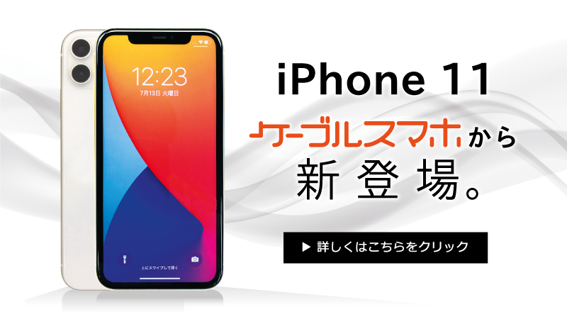 ケーブルスマホ iPhone11新登場!