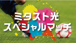 \ミタスト光スペシャルマッチ/カターレ富山 vs Y.S.C.C.横浜戦開催