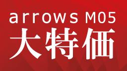 【アピタ富山店・アピタ東店限定】富士通arrowsM05在庫限り特価販売!